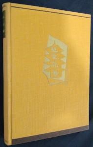 náhled knihy - Drnová střecha
