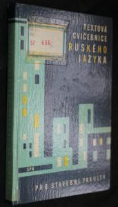 náhled knihy - Textová cvičebnice ruského jazyka pro stavební fakulty : Vysokošk. cvičebnice