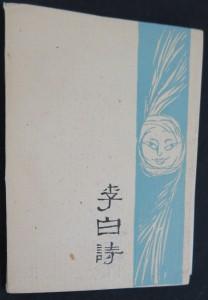 náhled knihy - Pavilon u zelených vod