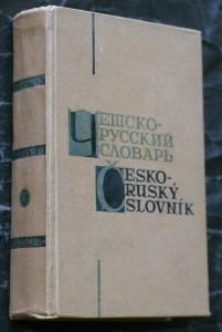 náhled knihy - Češsko-russkij slovar' = Česko-ruský slovník : 52 000 slov