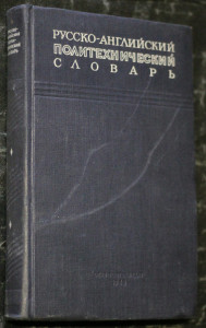 náhled knihy - Russian-english polytechnical dictionary