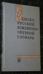náhled knihy - Česko-ruský kožedělný a obuvnický slovník