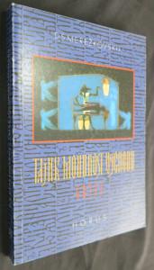 náhled knihy - Tajná moudrost Východu : Egypt