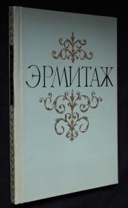 náhled knihy - Государственный Эрмитаж