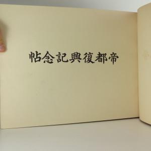 antikvární kniha 帖念記興復都帝, neuveden