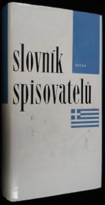 náhled knihy - Slovník spisovatelů. Řecko : antická, byzantská a novořecká literatura