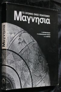 náhled knihy - Μαγνησια
