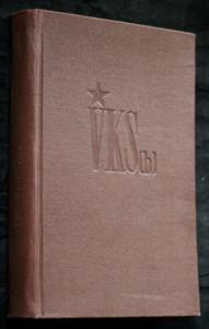 náhled knihy - Dějiny Všesvazové komunistické strany [bolševiků] : struč. výklad