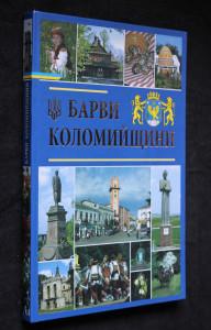 náhled knihy - Барви Коломийщини