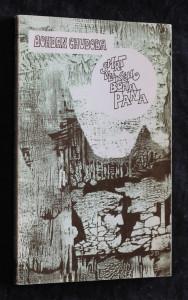 náhled knihy - Smrt velkého boha Pana : legenda