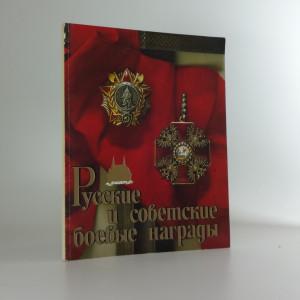 náhled knihy -  Русские u cоветские военные награды