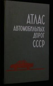 náhled knihy - Атлас автомобилницх дорог СССР/ Atlas avtomobilnich dorog SSSR