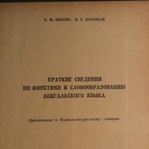 antikvární kniha Fonetika Bengálštiny, neuvedeno