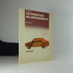 náhled knihy - Устроиство на аутомобила (Ustroistvo na automobila)
