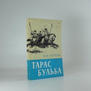 náhled knihy - ТАРАС БУЛЬБА (0Taras Bulba)
