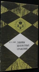 náhled knihy - Законы шахматных сражений (zakony šachmatnych sraženij)