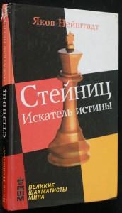 náhled knihy - Стейниц искатель истины (Stejnic iskatel' istiny)