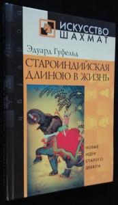 náhled knihy - Цтароиндицкая длиною в жизнь (Staroindickaja dlinoj v žizni)