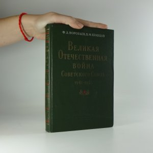 náhled knihy - ВЕЛИКАЯ ОТЕЧЕСТВЕННАЯ ВОЙНА СОВЕТСКОГО СОЮЗА 1941-1945 (Velká vlastenecká válka)