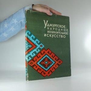 náhled knihy - Удмуртское народное изобразительное искусство