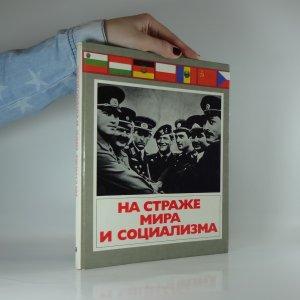 náhled knihy - На страже мира и социализма (fotopublikace)