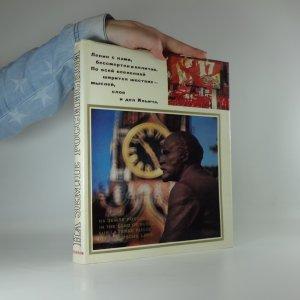 náhled knihy - На земле Российской (fotopublikace)
