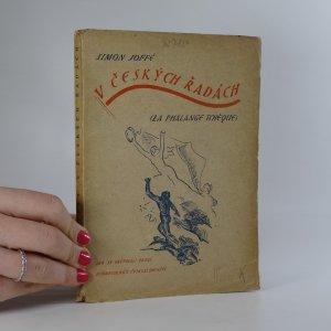náhled knihy - V českých řadách : Jak se obětovali první dobrovolníci českoslovenští