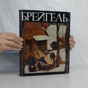 náhled knihy - Брейгель (Brueghel)
