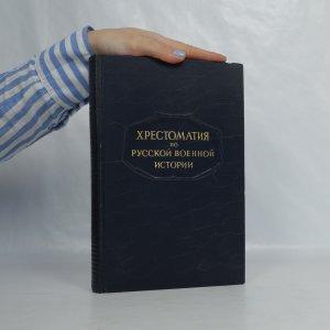 náhled knihy - Хрестоматия по русской военной истории. Включительно