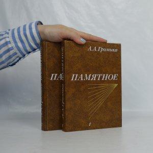náhled knihy - Памятное 1-2. (Nezapomenutelné. 2 díly ve dvou svazcích)