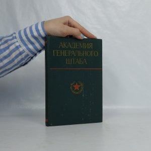 náhled knihy - Академия Генерального штаба. (Akademie generálního štábu)