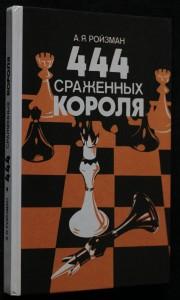 náhled knihy - 444 сраженыцх короля