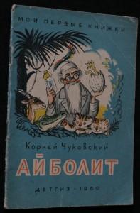 náhled knihy - Айболит (ajbolit)