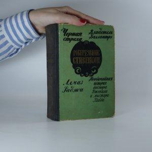náhled knihy - 4x Роберт Льюис Стивенсон (4x Robert Louis Stevenson)