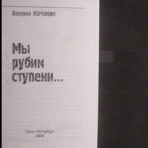 antikvární kniha Мы рубим ступени... (Kniha o reformách ve zdravotnictví), 2000