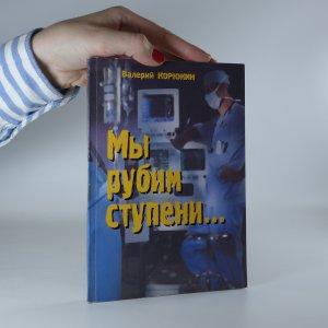 náhled knihy - Мы рубим ступени... (Kniha o reformách ve zdravotnictví)