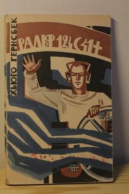 náhled knihy - Ральф 124C 41+