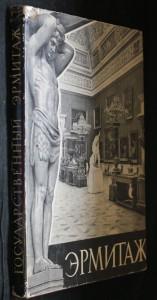 náhled knihy - Ермитаж( Ermitaž)