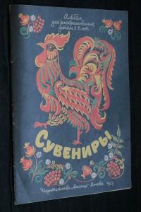 náhled knihy - Сувениры (suveníry)