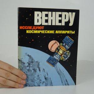 náhled knihy - Венеру исследуют космические аппараты. (Kosmické lodi zkoumají Venuše)