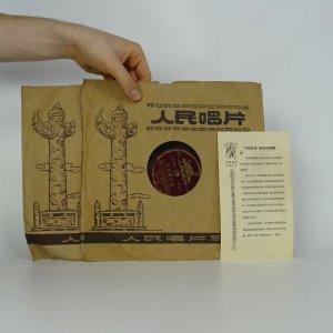 náhled knihy - Čínské lidové písně na dvou šelakových deskách