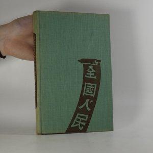 náhled knihy - Sešit nalezený v Sunčchonu