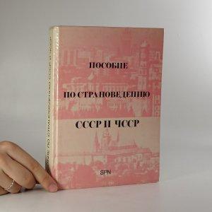 náhled knihy - Пособие по страноведению СССР и ЧССР. (Příručka o státních studiích SSSR a Československa)