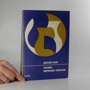 náhled knihy - Русский яызк глазами лингвиста-слависта. (Ruský jazyk očima lingvisty)