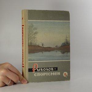 náhled knihy - Рыболов-спортсмен. (Rybář-sportovec)