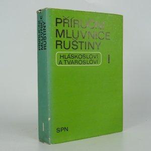 náhled knihy - Příruční mluvnice ruštiny I.  - Hláskosloví a Tvarosloví