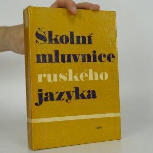 náhled knihy - Školní mluvnice ruského jazyka