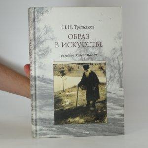 náhled knihy - Образ в искусстве (Obraz v umění)