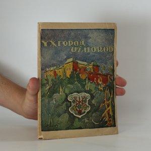 náhled knihy - Užhorod. Průvodce hlavním městem Podkarpatské Rusi (Ужгород)