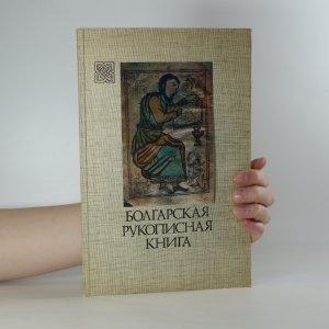 náhled knihy - БОЛГАРСКАЯ РУКОПИСНАЯ КНИГА